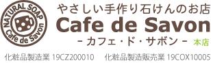 カフェ・ド・サボン