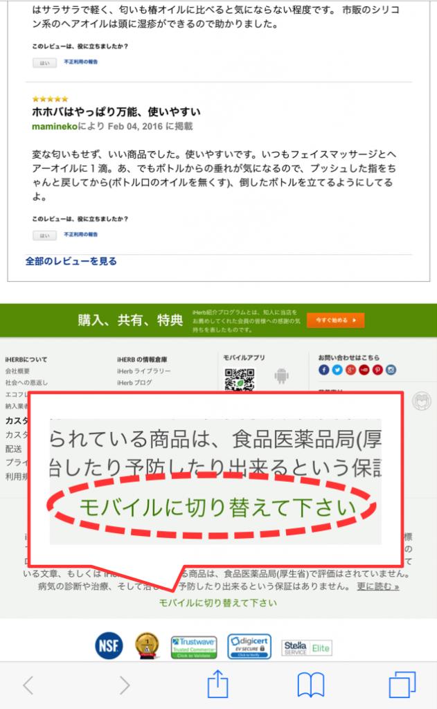 iHerb日本語表示の方法