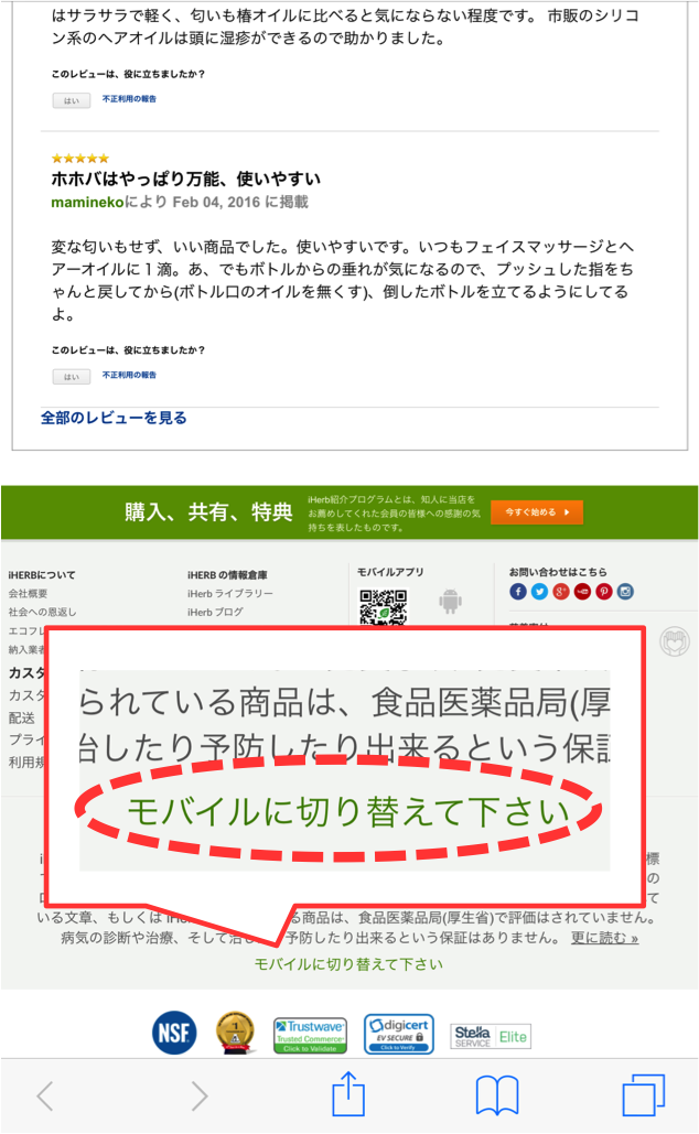 アイ ハーブ 日本 語