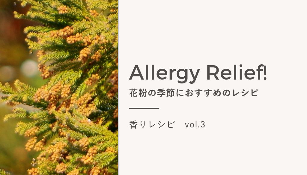 花粉症に効果的なアロマ
