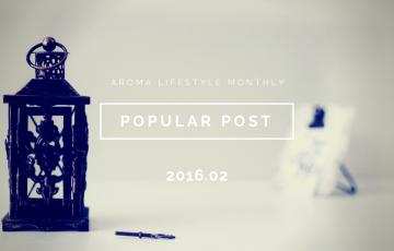 月間人気記事ランキング|AROMA LIFESTYLE(アロマライフスタイル)