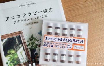 アロマテラピー検定 香りテスト対策