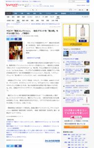 メディア掲載 Yahoo! ニュース 20160218