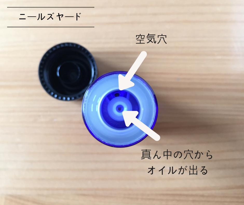 ニールズヤード 精油 エッセンシャルオイル アロマオイル ドロッパー