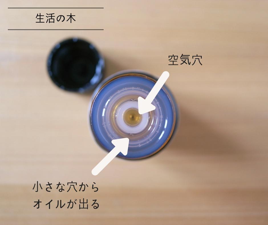 生活の木 精油 エッセンシャルオイル アロマオイル ドロッパー