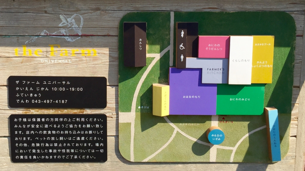 the Farm UNIVERSAL CHIBA(ザ・ファーム・ユニバーサル 千葉)