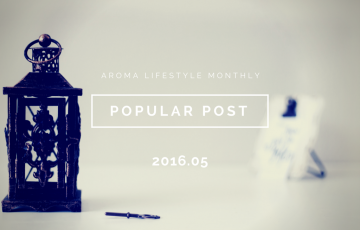 月間人気記事ランキング AROMA LIFESTYLE(アロマライフスタイル)