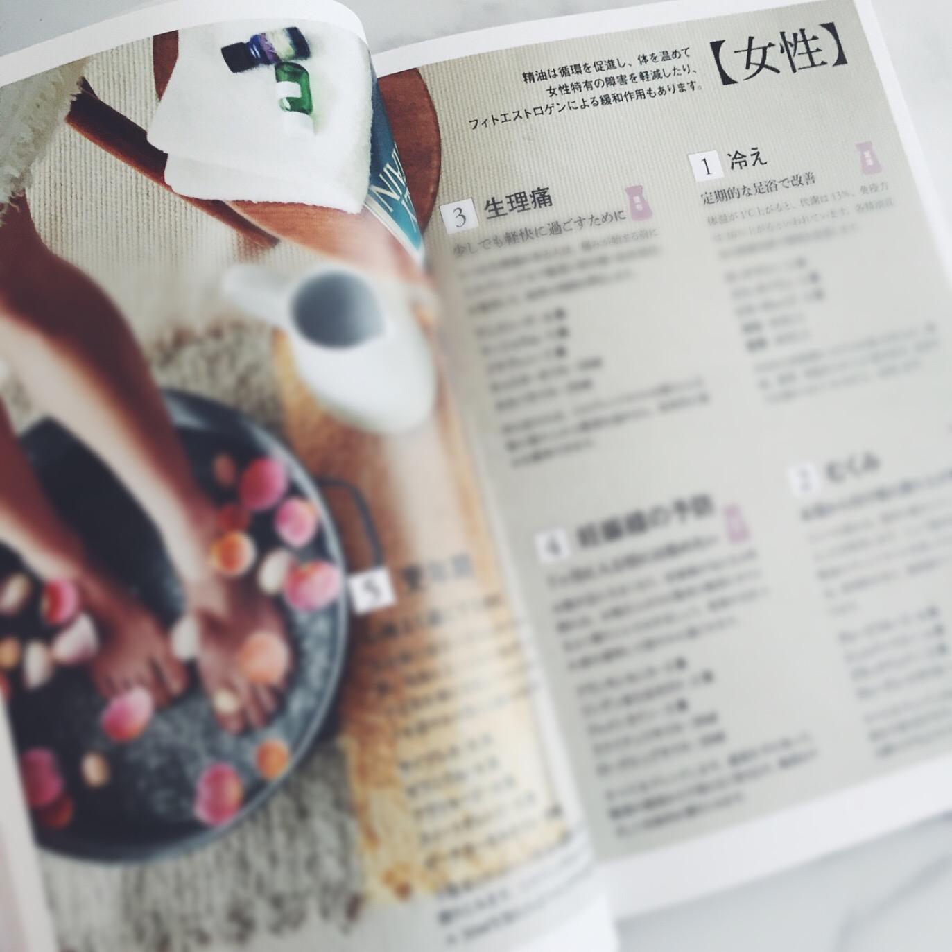 アロマテラピー精油事典 バーグ文子
