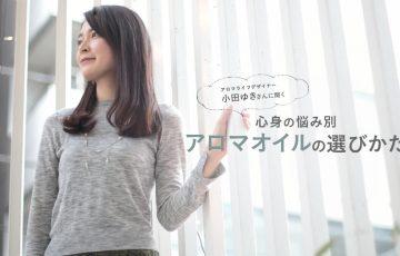 SHIPS MAG アロマライフデザイナー 小田ゆき
