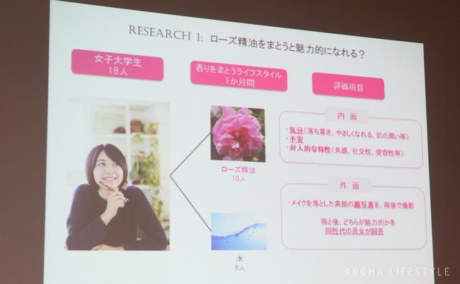 AEAJプレスセミナー secret of rose