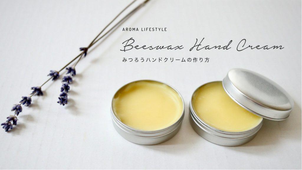 蜜蝋 アロマハンドクリームの作り方