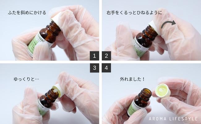 アロマオイル(精油)ドロッパーの外し方
