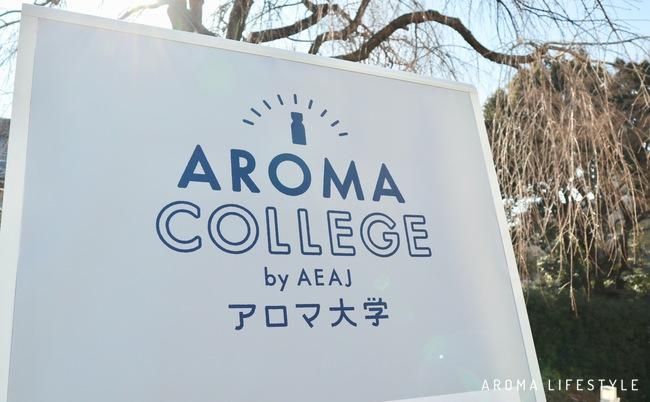 アロマ大学